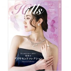 Hills27表紙