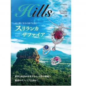 Hills29表紙