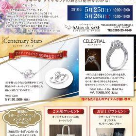 ラザールダイヤモンドフェア