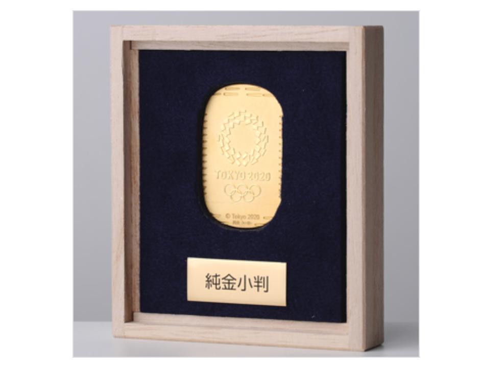 東京2020オリンピック公式純金小判