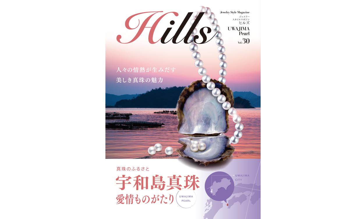 Hills30 表紙