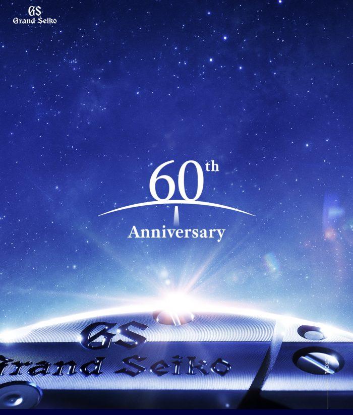 グランドセイコー 60周年記念