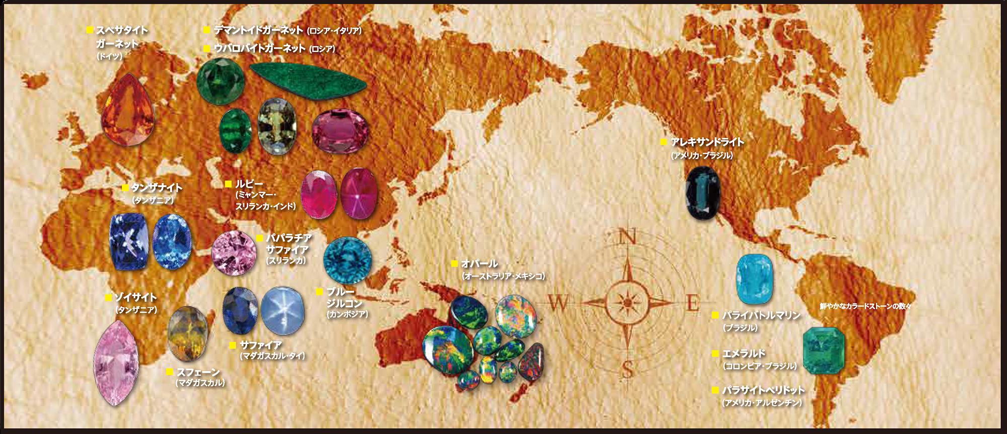宝石 地図