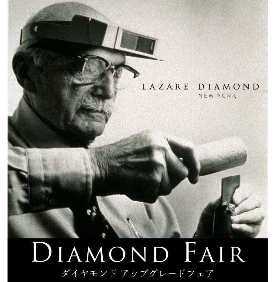 ラザールダイヤモンド婚約指輪