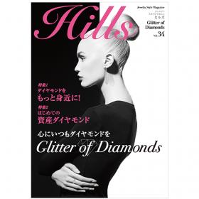 Hills表紙